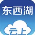 云上东西湖app V1.0.0安卓版