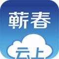 云上蕲春app V1.0.0安卓版