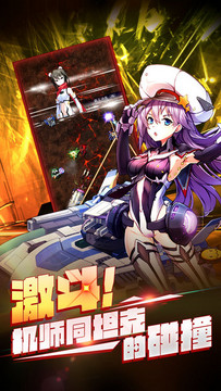 坦克战姬官方最新正版1.0截图4