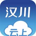云上汉川安卓版 V1.0.1官网版