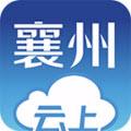 云上襄州app V1.0.0安卓版
