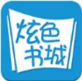 炫色书城APP安卓版 v4.0