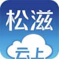 云上松滋app V1.0.0安卓版