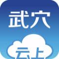 云上武穴app V1.0.0安卓版