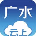云上广水app V1.0.0安卓版