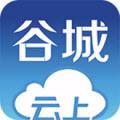 云上谷城app V1.0.0安卓版
