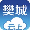 云上樊城app V1.0.0安卓版