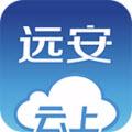 云上远安app V1.0.0安卓版