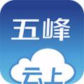 云上五峰app V1.0.0安卓版