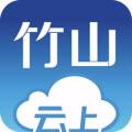 云上竹山app V1.0.0安卓正式版