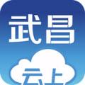 云上武昌app V1.0.0安卓版