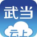 云上武当app V1.0.0安卓版