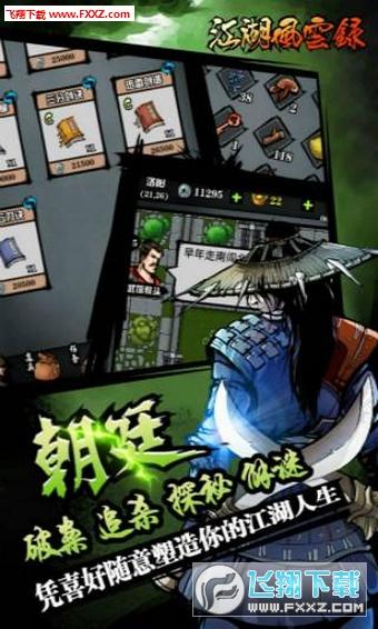江湖风云录游戏刷元宝辅助v4.07截图1