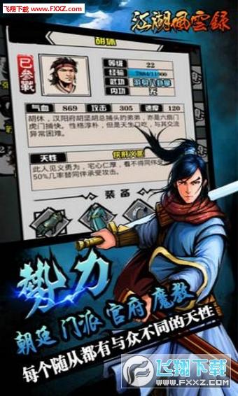 江湖风云录游戏刷元宝辅助v4.07截图3