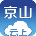 云上京山app V1.0.0安卓版
