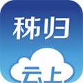云上秭归app V1.0.0安卓正式版