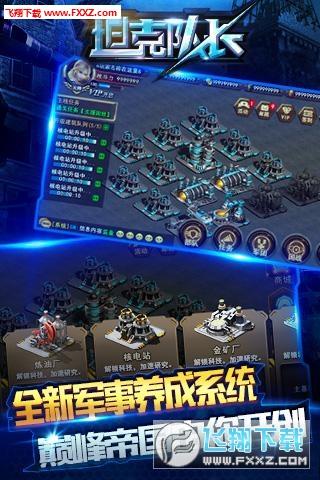 坦克队长官网v1.0.2截图2
