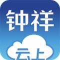 云上钟祥app V1.0.1安卓版
