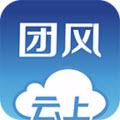 云上团风app V1.0.0安卓版