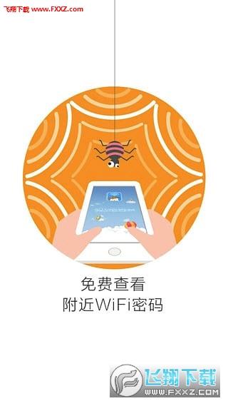 萌WiFi安卓版V2.1.0显密码破解版截图2