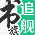 追书旗舰app V2.25.2 免费版
