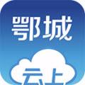 云上鄂城app V1.0.0安卓版