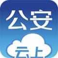 云上公安app V1.0.0安卓版