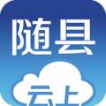 云上随县app V1.0.0安卓版