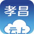云上孝昌app V1.0.0安卓版