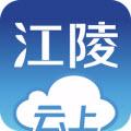云上江陵app V1.0.0安卓版