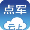 云上点军app V1.0.0安卓版