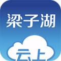 云上梁子湖app V1.0.0安卓版