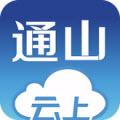 云上通山app V1.0.0安卓版