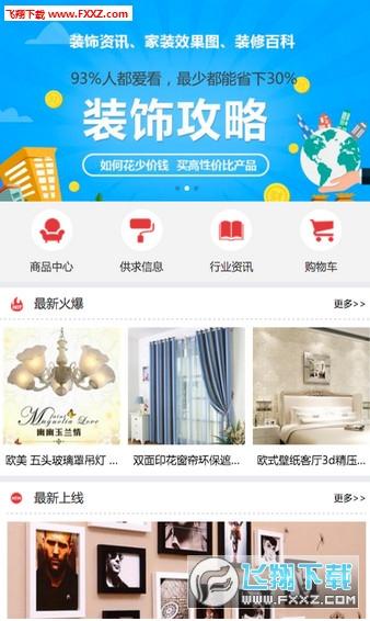 安徽装饰平台v1.0截图1