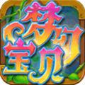 梦幻宝贝安卓版官网1.2.2