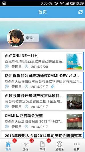 掌上办公appV1.0.4安卓版截图0