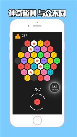 六角拼拼手机游戏v2.0.5截图0