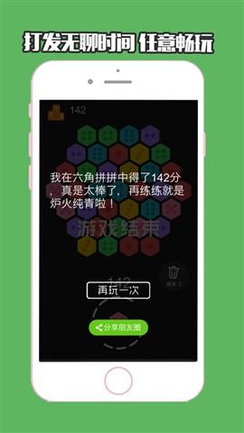 六角拼拼手机游戏v2.0.5截图3