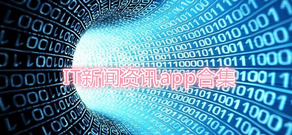 it新闻资讯app_最新it资讯app_全球it资讯app
