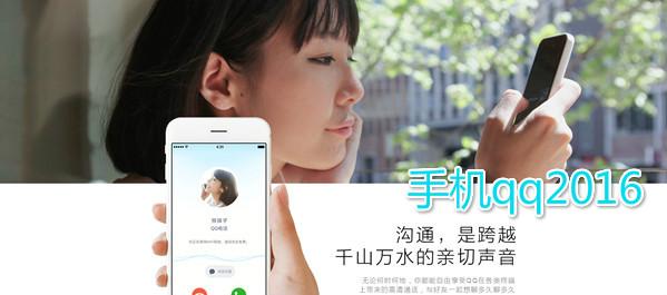 手机qq安卓版下载_手机qq2016最新版官方下载