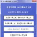 SRT外挂字幕制作V7.1官方版