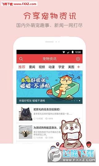 有宠宠物社区安卓版V3.1.0免费版截图0