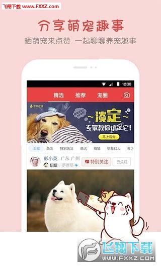 有宠宠物社区安卓版V3.1.0免费版截图2