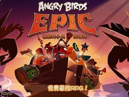 愤怒的小鸟英雄传内购版1.4.8截图3