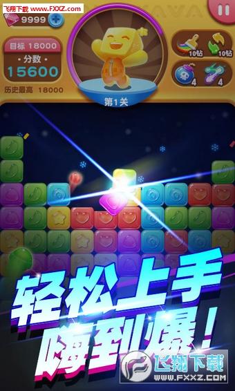 消灭糖果星星破解版无限钻石v3.1.2截图1