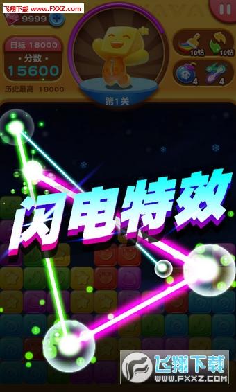 消灭糖果星星破解版无限钻石v3.1.2截图0