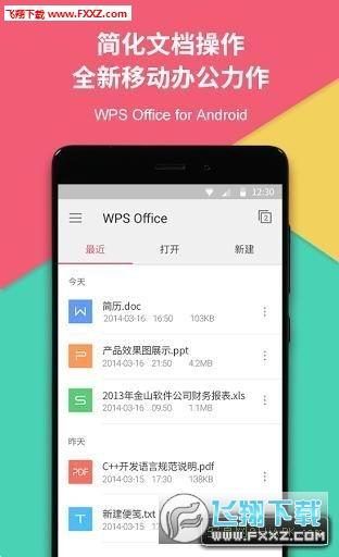 wps小米手机版v9.7截图3