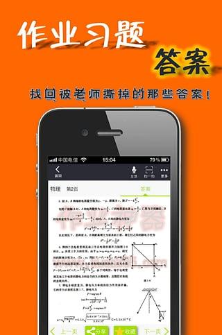 作业答案查询2.2.7安卓版截图1