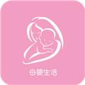 母婴生活 最新版