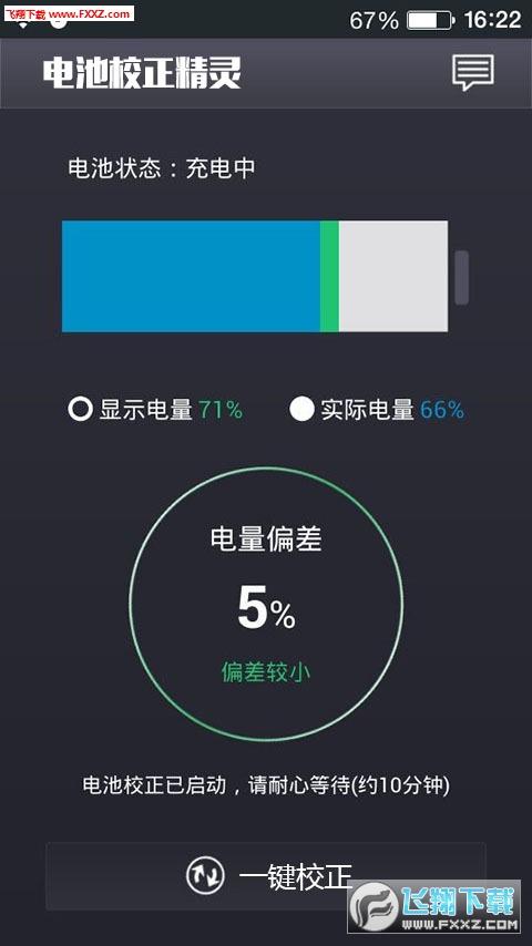 电池校正精灵安卓版v1.0.1截图0